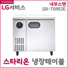 냉장테이블 (내부스텐) / SR-V09EIE [단순배송/설치불가]
