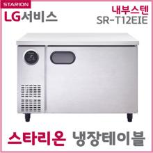 냉장테이블 (내부스텐) / SR-V12EIE [단순배송/설치불가]