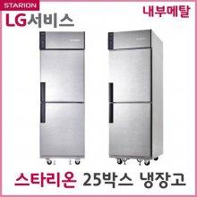 (단순배송/설치불가)스타리온 업소용냉장고 500리터급 1/2 냉동장 SR-S25BIF (올메탈)