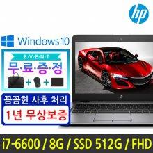 HP노트북 840 G3 FHD [i7-6500U/8G/SSD512G/윈10]