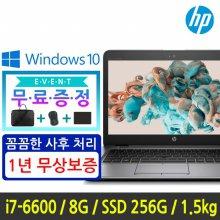 [리퍼] HP노트북 840 G3 HD [i7-6500U/8G/SSD512G/윈10]
