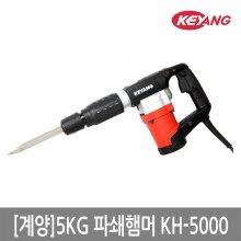 5KG 파쇄햄머 KH-5000