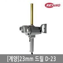 23mm 드릴 D-23