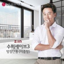 [단독특가]지인창호 S3 방창단품 (이중창)
