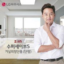 [단독특가]지인창호 S5 거실외창단품 (단창)