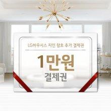 [단독특가]지인창호 추가결제 1만원권