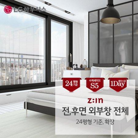 24평기준 지인창호 S5 외부창전체,확장