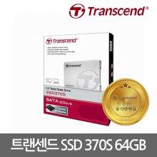 [무료배송쿠폰] [8월쿠폰] Transcend 370S 64GB