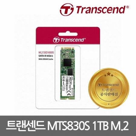 [9월 할인쿠폰]  Transcend MTS830S M.2 2280 1TB