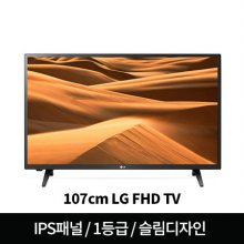 [19년 신상품] 107cm FHD TV 43LM5600GNA (스탠드형) [IPS패널/에너지 소비 효율 1등급/2.0CH]
