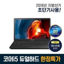 선관위 초단기 사용 삼성노트북5 NT501시리즈  [ 4종 사은품 증정 ]