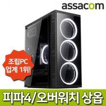 [게임용]i7 9700F 8G/SSD240G/GTX1650/조립컴퓨터PC[AS8750]