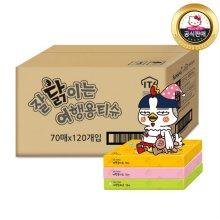 (무료배송) 삼양 잘닭이는 여행용티슈 70매x120개