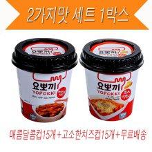 요뽀끼컵 30인분 즉석떡볶이세트(매콤달콤한맛+치즈맛)