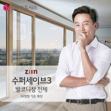 [단독특가]지인창호 S3 발코니창전체/26평기준,확장