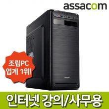 [인강용/사무용]i3 9100F 8G/SSD240G/G210/조립컴퓨터PC[AS8124]