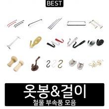DIY 옷봉 걸이 모음 1_1)DAC_옷걸이봉(원형)_소