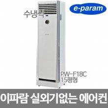 실외기없는 수냉식 스탠드에어컨 워터컨 PW-F18CA (15평형/ 냉방, 제습)