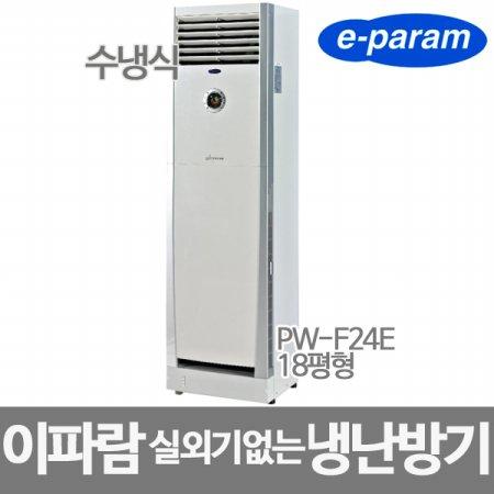 실외기없는 수냉식 스탠드에어컨 PW-F24EA(냉방, 난방, 제습)