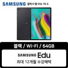 [2월5주차 순차출고]갤럭시탭 S5e WIFI 64GB 블랙 SM-T720NZKAKOO