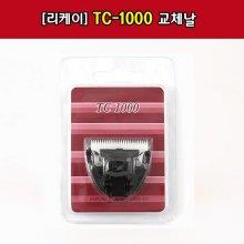 리케이 날 (TC-1000)_2ABFCE