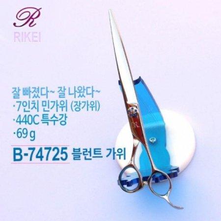 리케이 고급 민가위 7인.치(B-74725)_22086F