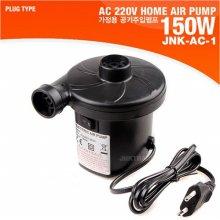 [AP03] 가정용 에어펌프 150W