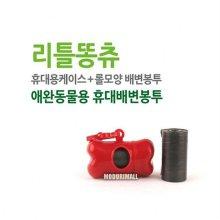 리틀똥츄 배변봉투 본품과리필2개입 _412990