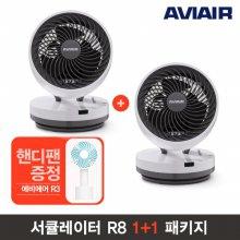 공기순환 서큘레이터 R8 2대 패키지 (핸디 선풍기 증정)