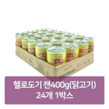 헬로도기 캔400g 닭고기 24개 1박스_s3491BE