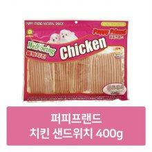 퍼피프랜드 치킨 샌드위치 400g_s3493C2