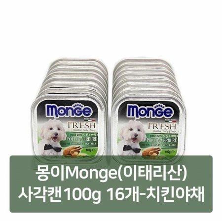 몽이 이태리산 사각캔 100g 16개 치킨 야채_s3491FD
