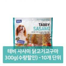 테비 사사미 닭고기 고구마 300g 10개단위_s3491F0