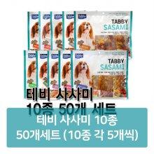 테비 사사미 10종 50개세트 10종 각 5개씩_s34919D