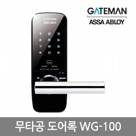 설치포함 디지털도어락 WG-100