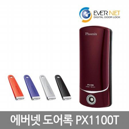 설치포함 디지털도어락 PX1100T