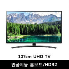 107cm UHD TV 43UM7800BNA (스탠드형)