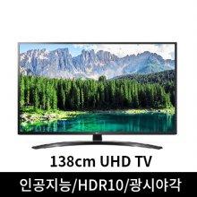 138cm UHD TV 55UM7800BNA (스탠드형)