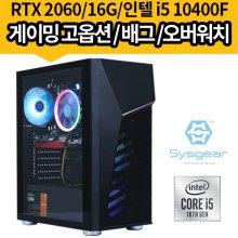 GT9462 i5 9400F+RTX2060+16G+240G+1TB 게이밍컴퓨터