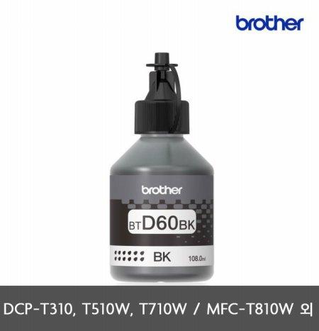 [최대혜택가 8,900원] BTD60BK (정품블랙) DCP-T310, DCP-T510W, DCP-T710W, MFC-T810W, MFC-T910DW