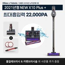 차이슨 무선청소기 뉴X10플러스 (그레이)