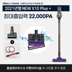 차이슨 무선청소기 뉴X10플러스 (블루/그레이)