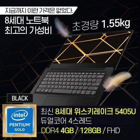 [초특가] 최강가성비! 8세대 펜티엄 골드 아이디어 패드 블랙 S145-14-5405U-BK