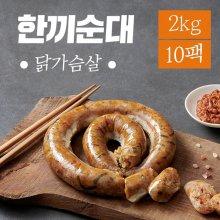 닭가슴살 한끼 순대 2kg (200g x 10팩)