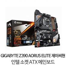 GIGABYTE Z390 AORUS ELITE 제이씨현