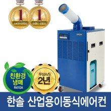 산업용 이동식 에어컨 SP3500K