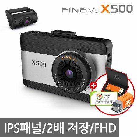 [오메가3] 파인뷰 X500 2채널블랙박스  FHD/FHD 64G