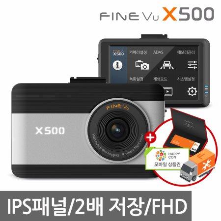 [오메가3] 파인뷰 X500 2채널블랙박스  FHD/FHD 32G