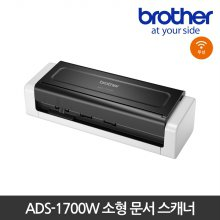 소형 문서 스캐너[ADS-1700W][양면스캔,무선네트워크,자동급지]