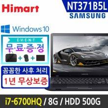[삼성] i7-6700HQ/8G/HDD 500G/윈도우10/FHD [HNT371B5L-8H1I7] 고성능 사무용/학원용/매장용/대학생노트북